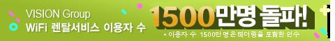 이용자수 1500만명 돌파